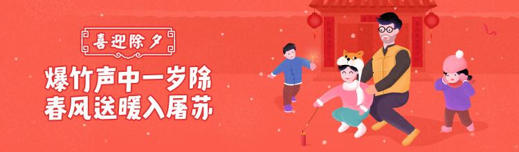 喜迎除夕——爆竹声中一岁除,春风送暖入屠苏-miui应用市场专题