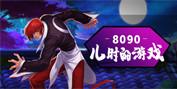 8090,儿时的游戏