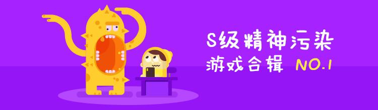 S级精神污染游戏合辑NO.1-miui应用市场专题