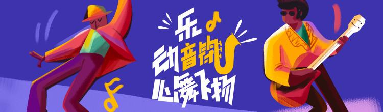 乐动音符,心舞飞扬-miui应用市场专题