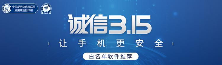 诚信315,中国反网络病毒联盟可信赖白名单推荐,为你的手机保驾护航!-miui应用市场专题