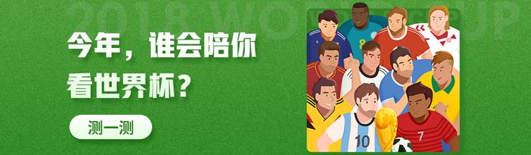 今年,谁会陪你看世界杯?