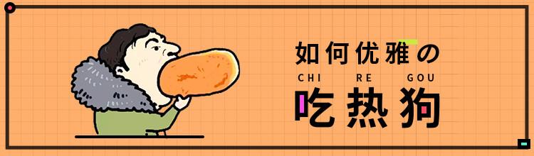 如何优雅的吃热狗
