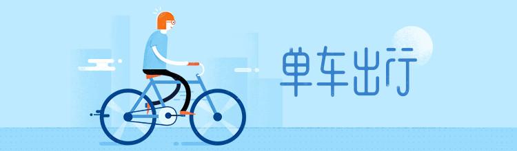 单车出行-miui应用市场专题