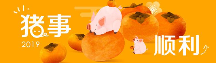 猪事顺利-miui应用市场专题