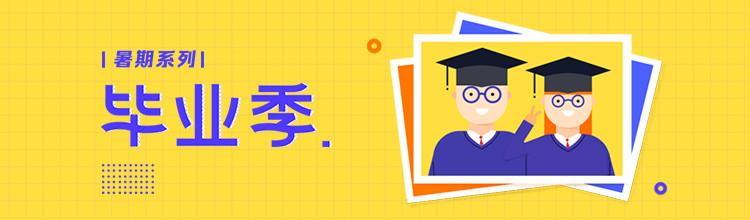 毕业季-miui应用市场专题