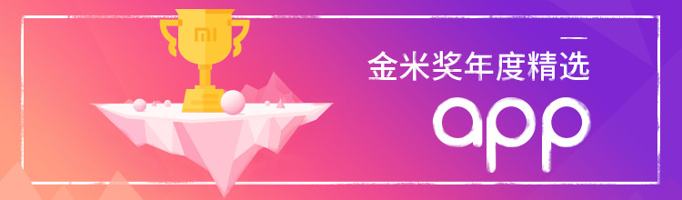 金米奖年度精选APP-miui应用市场专题
