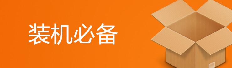 装机必备-miui应用市场专题