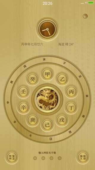 龙的传人(炫酷密码屏+多功能锁屏+国风系列)